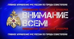 Паниковать не стоит: 3 февраля в Севастополе завоют сирен