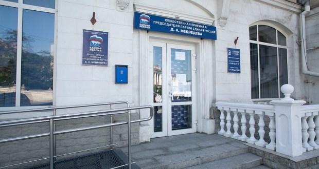 Инцидент в Севастополе – «заминировали» общественную приемную «Единой России»