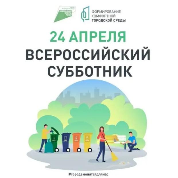 В Симферополе 24 апреля состоится Всероссийский субботник