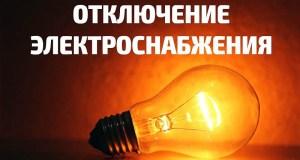 Завтра в Симферополе без света останется полтора десятка улиц. Список