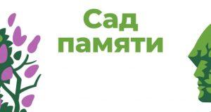 6 апреля в Крыму - центральное мероприятие Международной акции «Сад Памяти»