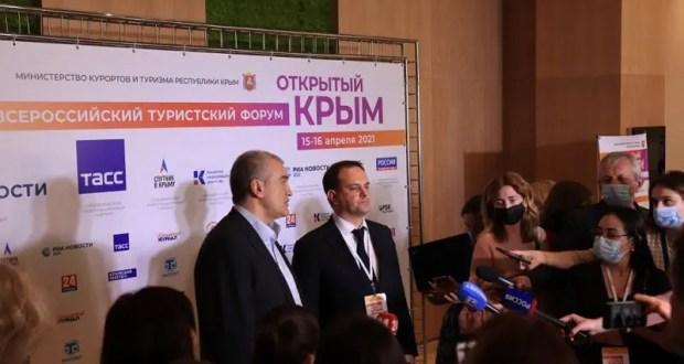 В Крыму презентовали возможности господдержки и развития для турбизнеса