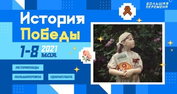 1 и 8 мая - акция «Добрая суббота», приуроченная к празднованию Дня Победы. Крымчане приглашаются