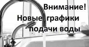 В Симферополе с 24 апреля меняются графики водоснабжения. Как именно будут получать воду микрорайоны