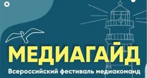 """В Севастополе пройдёт Всероссийский фестиваль медиакоманд """"Медиагайд"""""""