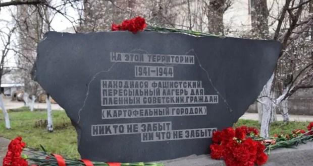 В Симферополе почтили память жертв нацистского пересыльного лагеря «Картофельный городок»