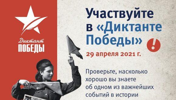 Херсонес Таврический впервые станет площадкой акции «Диктант Победы»