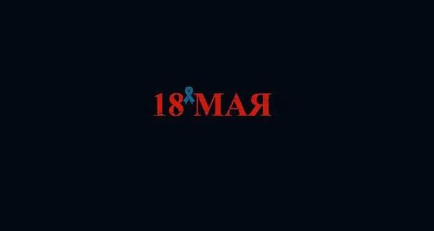18 мая - Дня памяти жертв депортации