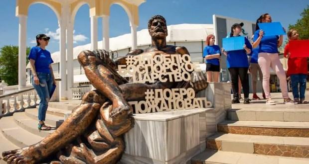 Крым принял участие во флешмобе #ЯлюблюБоспорскоецарство