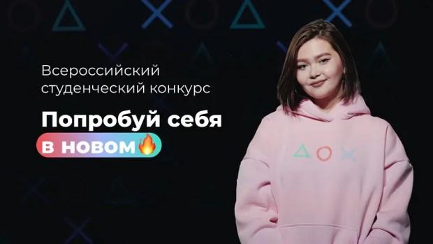 Студентам Крыма предлагают грант в миллион рублей
