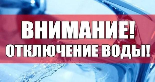 В понедельник и вторник часть Симферополя на целый день останется без воды