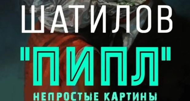 В галерее White Gallery в Гурзуфе презентовали выставку Андрея Шатилова «ПИПЛ/НЕПРОСТЫЕ КАРТИНЫ»