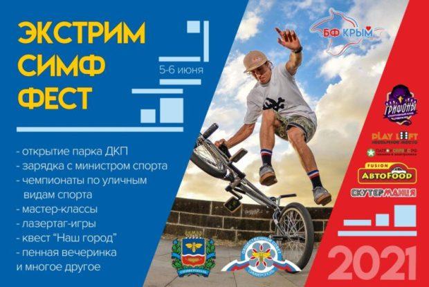 В Симферополе откроют новый парк у Дворца культуры профсоюзов. Праздничная программа - на два дня