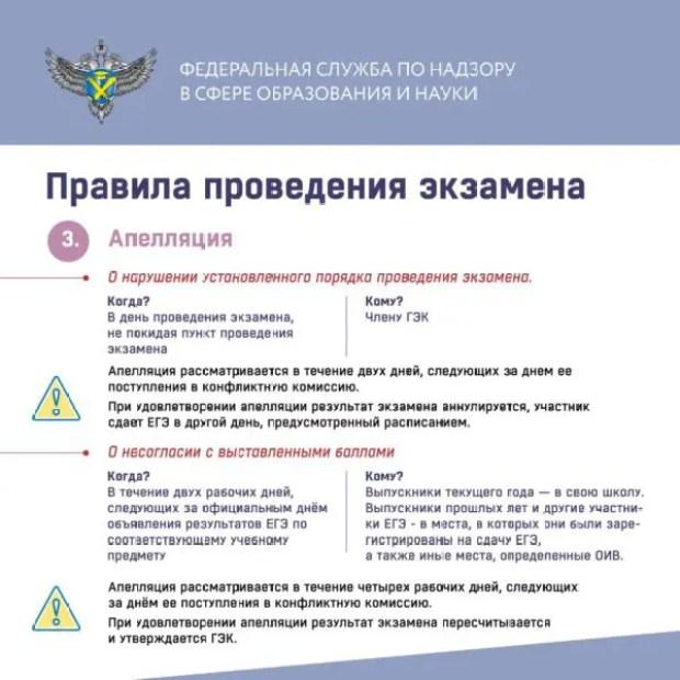 Глава Рособрнадзора - об условиях сдачи ЕГЭ-2021
