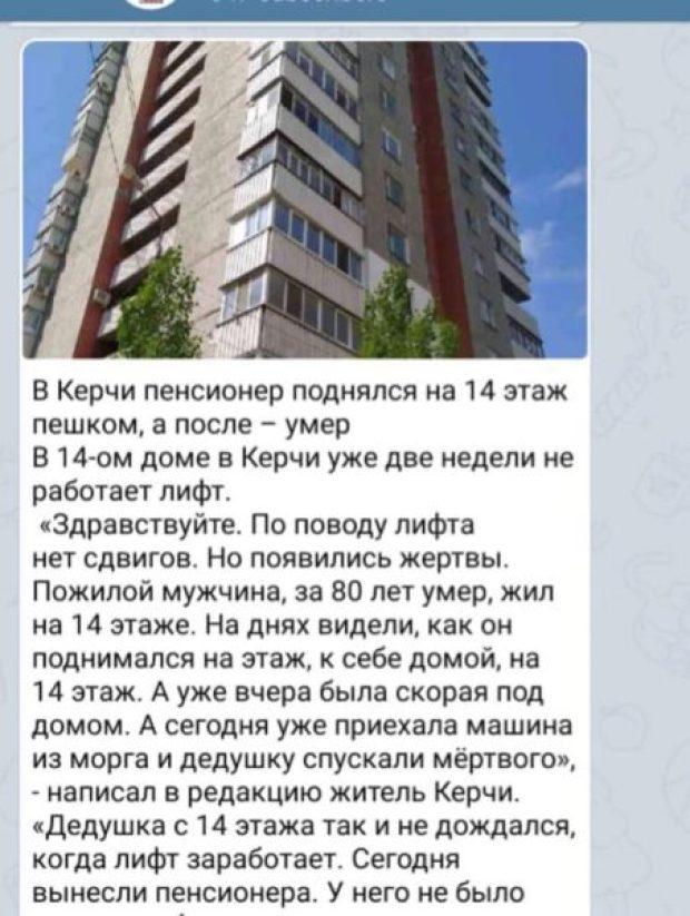 Следователи и прокуроры проверяют связь смерти пенсионера и неработающего лифта в Керчи