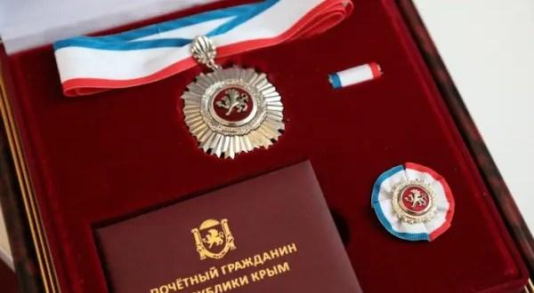 Леонид Слуцкий и Константин Затулин удостоены звания «Почётный гражданин Республики Крым»