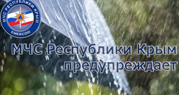 Очередное штормовое предупреждение объявлено в Крыму: ожидаются ливни, грозы, град