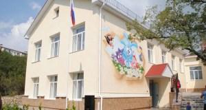 В Большой Ялте приостанавливается работа детских дошкольных учреждений