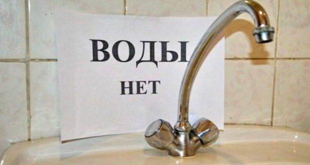 Ряд микрорайонов и улиц Симферополя остались без воды до полуночи