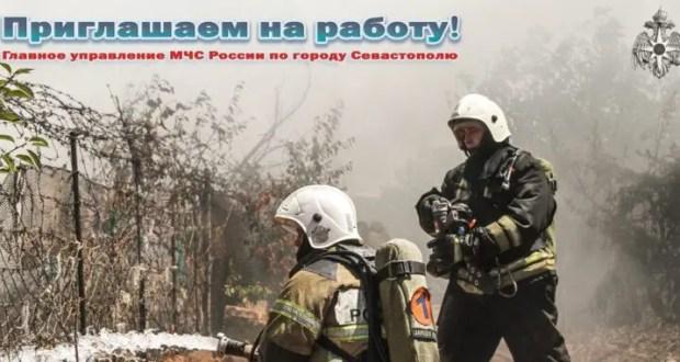 Внимание! ГУ МЧС России в Севастополе приглашает на работу