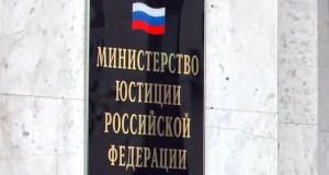 Минюст РФ готовит переход на реестровую модель исполнения судебных актов, актов других органов и должностных лиц