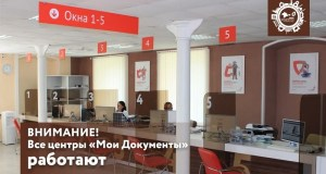 МФЦ разъясняет информацию о работе центров и офисов «Мои Документы» в Крыму