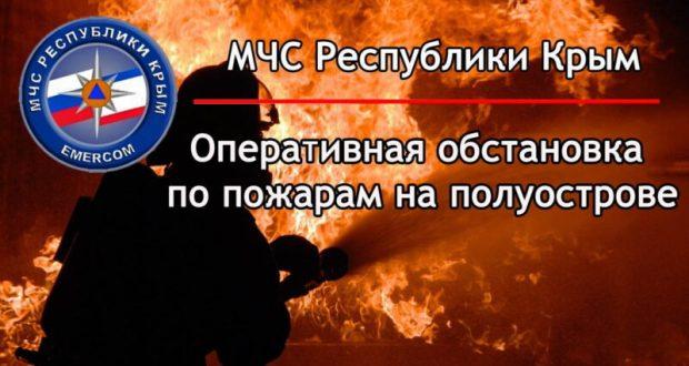 Ночной пожар под Феодосией и еще 11 пожаров минувших суток в Крыму