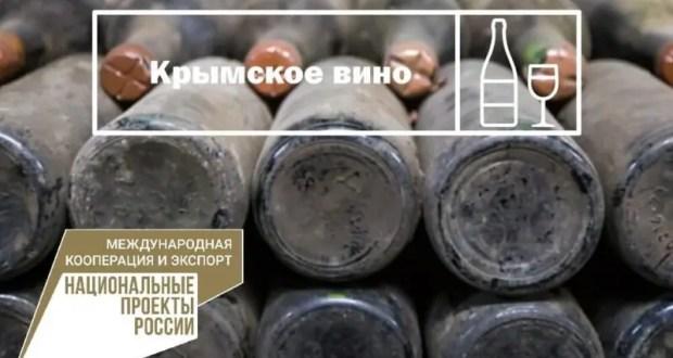 Региональный бренд «Крымские вина» будет представлен на полках в павильонах Китая и Египта