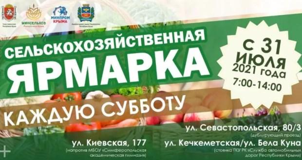 С 31 июля в Симферополе стартует новый сезон сельхозярмарок