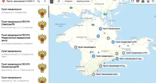Крымские пункты вакцинации от COVID-19 появились в картографических приложениях