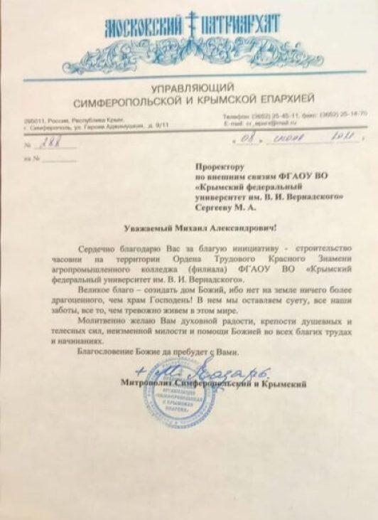 Митрополит Симферопольский и Крымский Лазарь благословил создание храма в КФУ