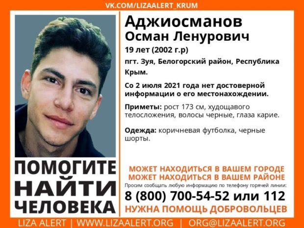Внимание! В Крыму пропал Осман Аджиосманов