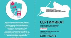 Полиция пресекла подделку сертификатов о вакцинации от COVID-19 в Симферополе