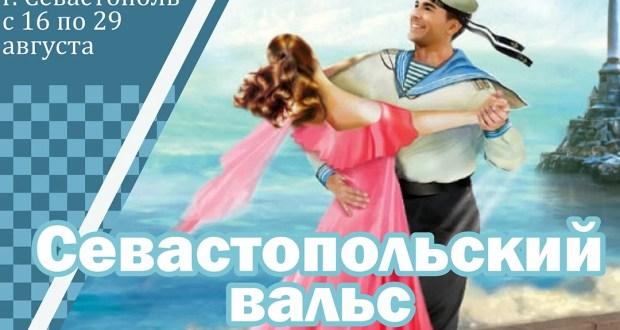 В Севастополе - этап международных соревнований по шахматам с призовым фондом больше миллиона рублей