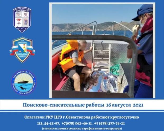 Гости Севастополя предпочитают отдыхать на «диких» пляжах. А потом зовут на помощь спасателей
