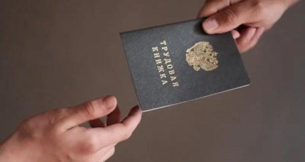 Утвержден приказ Министерства труда и социальной защиты РФ относительно трудовых книжек
