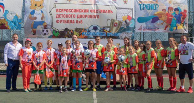 В Евпатории состоялся Региональный этап Всероссийского фестиваля детского дворового футбола 6х6