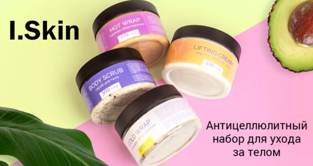 Компания I.SKIN разработала уникальный продукт, способный сделать кожу подтянутой и красивой без посещения массажного салона