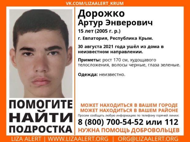 Внимание! В Крыму без вести пропал подросток - Артур Дорожко
