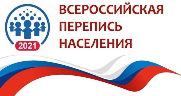 Всероссийская перепись населения все ближе. В Крыму переписные участки начнут свою работу с 29 сентября