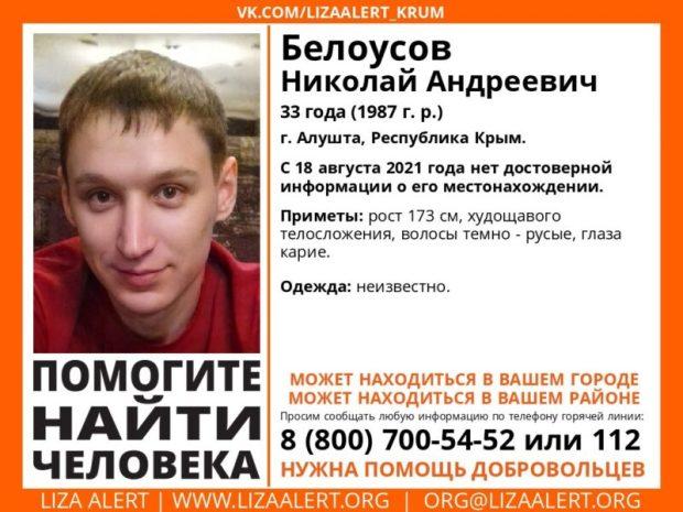 Помогите найти человека! В Алуште пропал Николай Белоусов