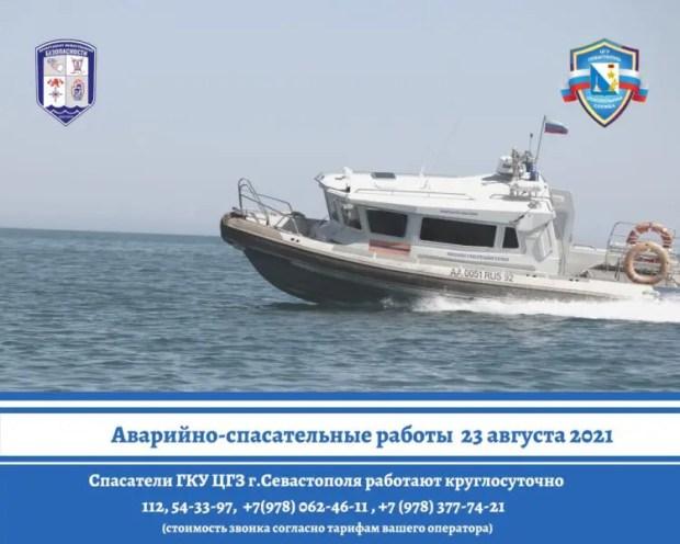 Мужчина неудачно нырнул на севастопольском диком пляже «Автобат»