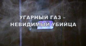 В Севастополе трое детей отравились угарным газом
