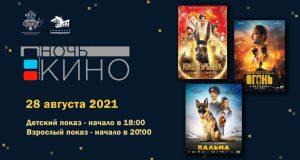 В Крыму ко Всероссийской акции «Ночь кино» присоединятся 82 площадки