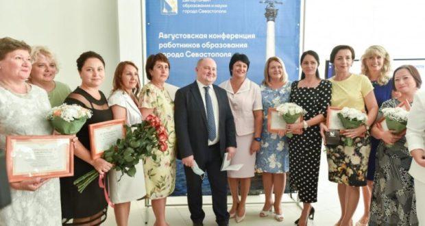 В Севастополе состоялось пленарное заседание городской конференции работников образования