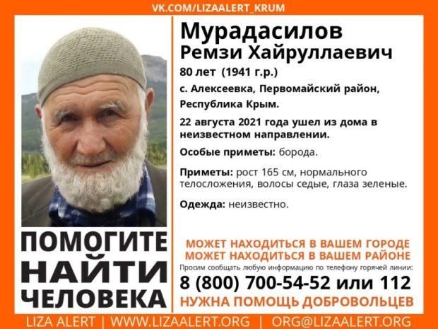 Не пройдите мимо! В Крыму пропал мужчина - Ремзи Мурадасилов ушёл из дом в неизвестном направлении