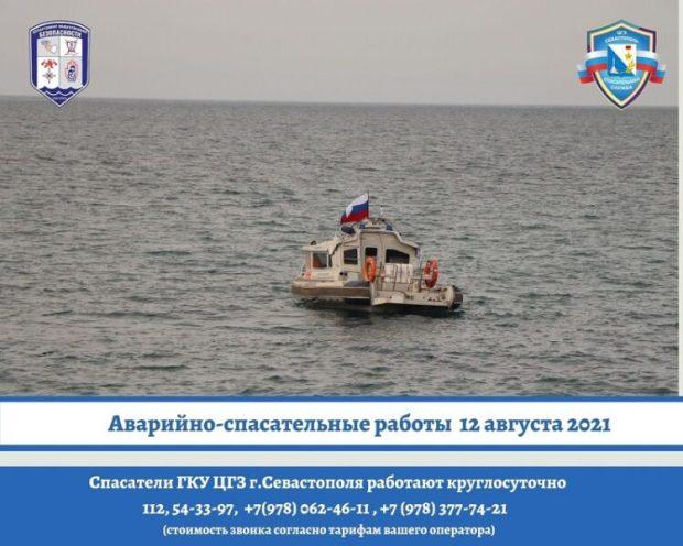 В Севастополе спасли отдыхающих: подростка и женщину уносило в открытое море
