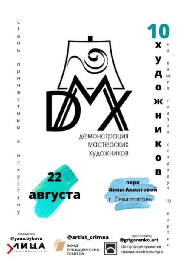 «Театральная улица» и «Креативная мастерская» приглашают жителей и гостей Севастополя в гости