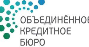 В базе Объединенного Кредитного Бюро (ОКБ) теперь хранится информация о 500 млн кредитов