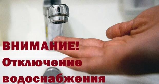 В Симферополе десятки адресов без воды – аварии на сетях